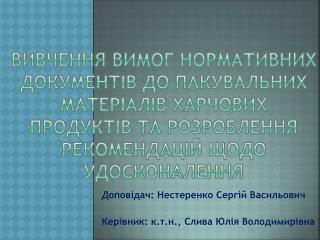 Доповідач: Нестеренко Сергій Васильович Керівник:  к.т.н ., Слива Юлія Володимирівна