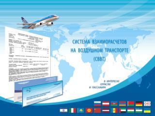 Авиакомпании – участники Системы взаиморасчетов  являются резидентами следующих стран * :
