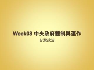 Week08  中央政府 體制與運作