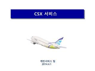 CSX  서비스