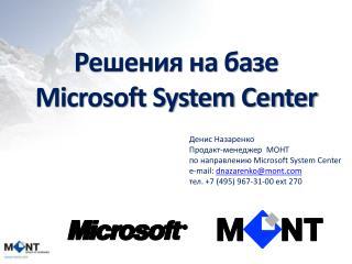 Решения на базе Microsoft System Center