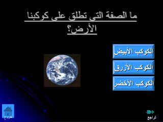 ما الصفة التي تطلق على كوكبنا الأرض؟