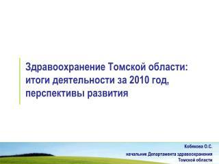 Здравоохранение Томской области: итоги деятельности за 2010 год, перспективы развития