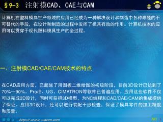 一、注射模 CAD/CAE/CAM 技术的特点