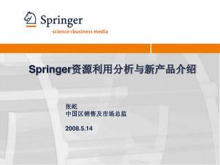 Springer 资源利用分析与新产品介绍