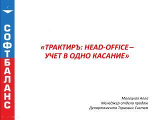 « Трактиръ :  Head-Office –  учет  в одно касание»