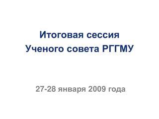 Итоговая сессия  Ученого совета РГГМУ 27-28  января 200 9  года