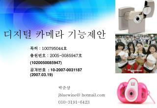 디지털 카메라 기능제안