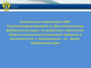 В магазине «Полюшка»,   ООО «Юна» Установлен факт розничной продажи алкогольной продукции: