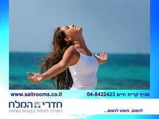 סניף קרית חיים 04-8422423                  saltrooms.co.il