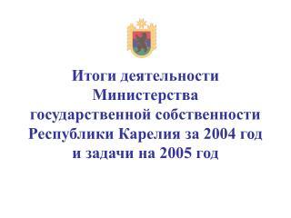 Основные задачи, стоящие перед Министерством в 2004 году