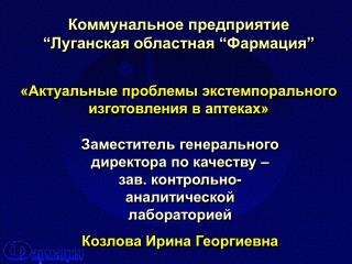 """Коммунальное предприятие """"Луганская областная """"Фармация"""""""