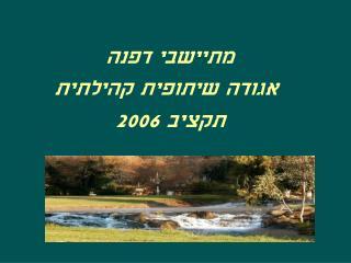 מתיישבי דפנה   אגודה שיתופית קהילתית  תקציב 2006
