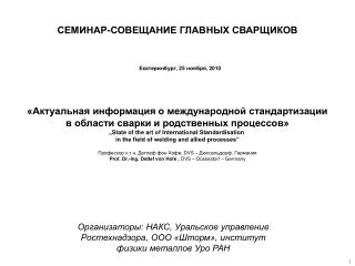 «Актуальная информация о международной стандартизации в области сварки и родственных процессов»