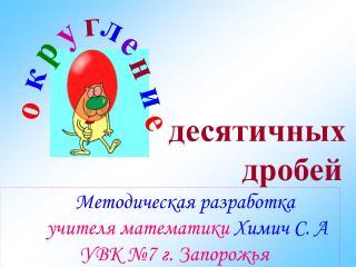 Методическая разработка  учителя математики  Химич С. А