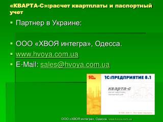 «КВАРТА-С»:расчет квартплаты и паспортный учет