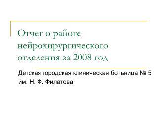 Отчет о работе нейрохирургического отделения за 2008 год
