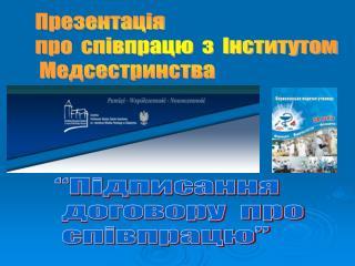 Презентація про  співпрацю  з  Інститутом  Медсестринства