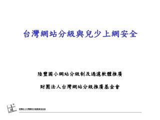 台灣網站分級與兒少上網安全 陸豐國小網站分級制及過濾軟體推廣 財團法人台灣網站分級推廣基金會
