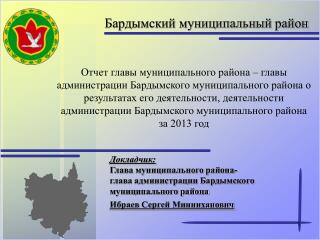 Бардымский муниципальный район