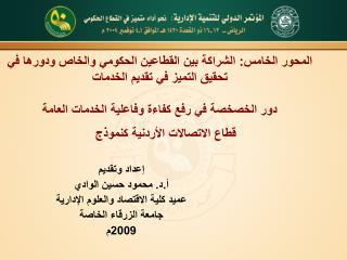 إعداد وتقديم  أ. د. محمود حسين الوادي عميد كلية الاقتصاد والعلوم الإدارية  جامعة الزرقاء الخاصة