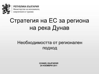 Стратегия на ЕС за региона на река Дунав