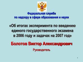 Болотов Виктор Александрович Руководитель