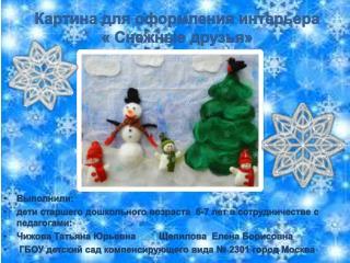 Картина для оформления интерьера « Снежные друзья»