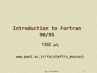 Introduction to Fortran 90/95
