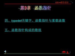 四、 typedef 关键字、函数指针与重载函数 五、函数指针构成的数组