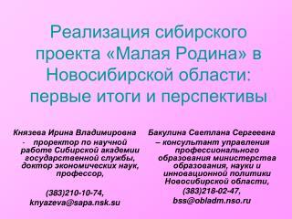 Реализация сибирского проекта «Малая Родина» в Новосибирской области: первые итоги и перспективы
