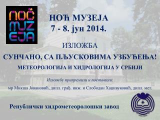 Н O Ћ  МУЗЕЈА 7 - 8. јун 2014.