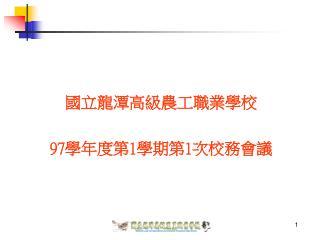 國立龍潭高級農工職業學校 97 學年度第 1 學期第 1 次校務會議
