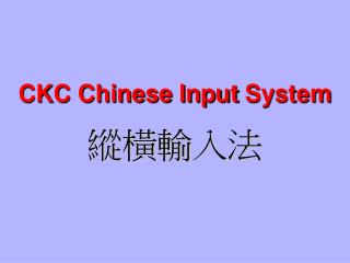 CKC Chinese Input  System