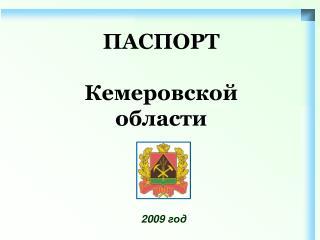 ПАСПОРТ Кемеровской области