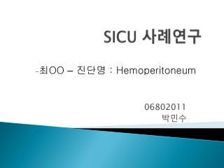 SICU  사례연구
