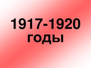 1917-1920 годы