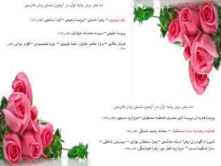 ده نفر برتر پایه اول در آزمون تستی زبان فارسی