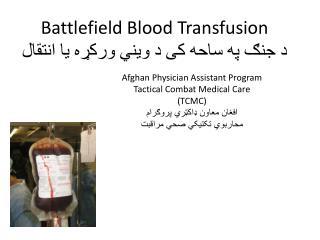 Battlefield Blood Transfusion د جنګ په ساحه کی د ویني ورکړه یا انتقال