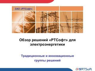 Обзор  решений  «РТСофт» для электроэнергетики