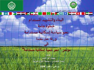 تقديم بهجت أبو النصر باحث اقتصادي - جامعة الدول العربية