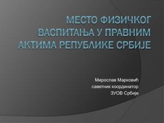 Место физичког васпитања у правним актима Републике Србије