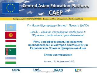 Астана,  13 - 14 февраля  2013