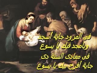 فى المزود جاية أسجد وبامجد فيك يا يسوع