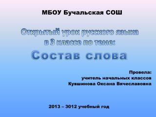 МБОУ Бучальская СОШ