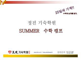 정진 기숙학원  SUMMER    수학 캠프