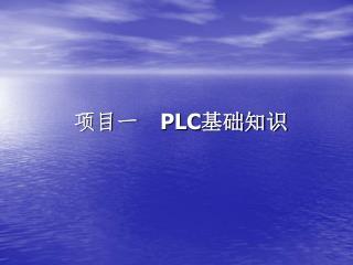 项目一   PLC 基础知识