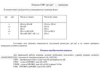 Команда  CMP op 1, op 2    ; – сравнение.