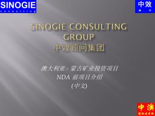 SINOGIE CONSULTING GROUP 中效顾问集团