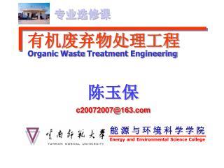 第 1 章  有机固体废物 的来源、种类和污染特性